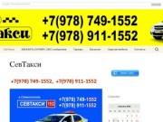 СЕВТАКСИ - служба такси в Севастополе | Сайт на WordPress