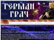 Автор и исполнитель Герман Грач (Россия, Московская область, Москва)