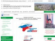 Администрация Ярковского сельского поселения Джанкойского района Республики Крым |