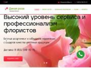 Доставка цветов Нижнекамск - Красивые букеты!