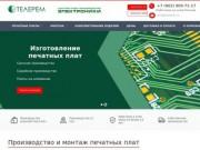 Поверхностный монтаж печатных плат. Подробнее на сайте (Россия, Нижегородская область, Нижний Новгород)