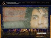 Ассоциация хореографии. Фонд Владимира Аджамова. Фонд объединяет творческих людей