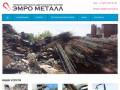 Прием лома черных и цветных металлов в Москве - ЭМРО МЕТАЛЛ