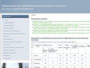 Официальный сайт Администрации Краснознаменского сельсовета Касторенского района