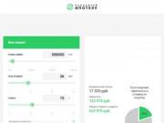 Ипотечный калькулятор. Расчет ипотеки онлайн. (Россия, Московская область, Москва)