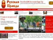 Ruspravda.info