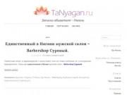 Блог Татьяны Козловой | Записки обывателя, Нягань