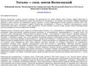 Тотьма — соль земли Вологодской