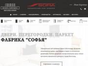 Фабрика Софья - двери, перегородки, паркет в Волгограде.