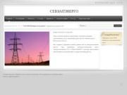 Севзапэнерго - электромонтажные работы в Солнечногорске
