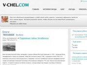 V-chel - Город глазами жителя (сайт объединяет неравнодушных к судьбе города людей, новости, справочная информация, городской блог и многое другое)