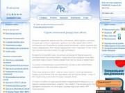 Сервис поисковой раскрутки сайтов (специализированные услуги: прогон по каталогам, регистрация в каталогах статей)