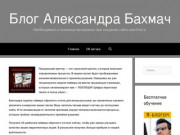 Блог Александра Бахмач — Необходимые и полезные материалы при создании сайта или блога.