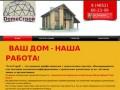 Официальный сайт строительно-ремонтной компании