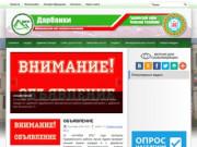 Дарбанхи | Администрация Гудермесского района ЧР