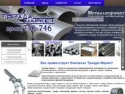 Металлопрокат цветного черного метала в Саратов