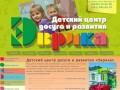 Evrikacentr.ru — Детский центр досуга и развития «Эврика», Новочеркасск |