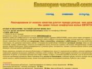 ОТДЫХ В ЕВПАТОРИИ|ЧАСТНЫЙ СЕКТОР ЦЕНЫ 2012