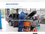 Пробегофф — Смотать, скрутить пробег в Красноярске!