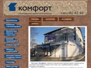 """Магазин """"Комфорт"""" - Товары для дома, ремонта и строительства"""