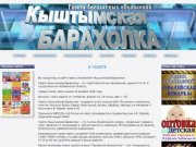 Газета Кыштымская барахолка • О газете