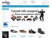 Mokas-интернет магазин мужской обуви. Трендовая мужская обувь только из качественных и натуральных материалов. Мы предлагаем Вам европейское качество, низкие цены и быструю доставку. А также у нас действует накопительная система скидок. (Украина, Харьковская область, Харьков)