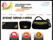 Интернет - магазин Exclusive. Дизайнерские подарки вышитые золотом
