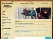 Прокат инструмента в Красноярске (Россия, Красноярский край, Красноярск)