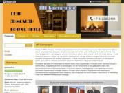 Купить печи и чугунные изделия в Тюмени, Тюменской области в интернет-магазине