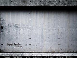 Дизайн-студия Евгении Гранде