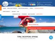 Бюро путешествий Южный Берег - туры, круизы, экскурсии из Йошкар-Олы