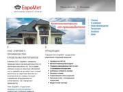 Сайт компании Евромет