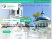 Паллиативная помощь в Нижегородской области - православное отделение ПОМЦ ФМБА России
