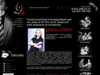 Клубызнакомств Кому За 30 В Екатеринбурге