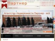Агентство недвижимости Партнер – сделки с недвижимостью в Павловском Посаде