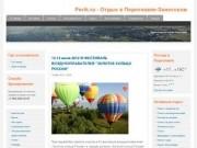 Perik.ru - Отдых в Переславле-Залесском   Туризм в Переславле