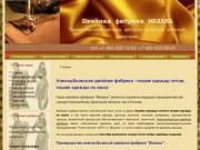 Швейная фабрика - Новозыбковская швейная фабрика