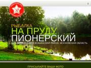Платная рыбалка на озере Пионерское Наро-Фоминский район, Московской области