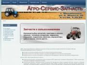"ООО ""Агро-Сервис-Запчасть"""
