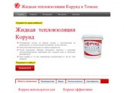 Жидкая теплоизоляция Корунд в Томске (Телефон:  8-923-427-8556)