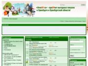 Совместные покупки Оренбург • Portal