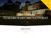 1workshop - первая дизайн мастерская в Ялте Ильи Алексеева