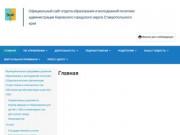 Официальный сайт отдела образования и молодежной политики администрации Кировского городского