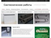 Сантехнические услуги в Новосибирске (Новосибирская область, г. Новосибирск, тел. 8 913 9204689)