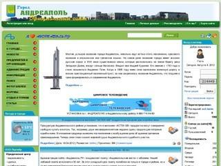 Andreapol.ru