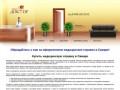 Медицинские справки в Самаре на med-smr (Россия, Самарская область, Самара)