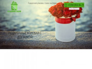 Производство и продажа подарочных картонных коробок, подарочной упаковки. (Россия, Московская область, Москва)