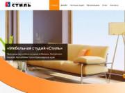 Абакан Стиль - мебель на заказ в Абакане и Хакасии