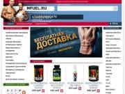 """""""Mfuel.ru"""" интернет-магазин спортивного питания в Челябинске"""