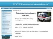 Новолялинская районная больница